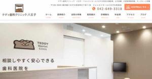【#八王子】テディ歯科クリニック-保険適用の白い歯